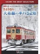 さようなら大糸線のキハ52形【DVD】