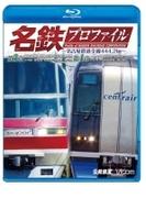 名鉄プロファイル ・名古屋鉄道全線444.2km・ 第3章 / 第4章【ブルーレイ】
