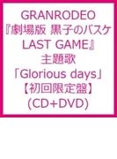 『劇場版 黒子のバスケ LAST GAME』主題歌「Glorious days」 【初回限定盤】 (CD+DVD)【CDマキシ】
