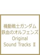 機動戦士ガンダム 鉄血のオルフェンズ Original Sound Track II