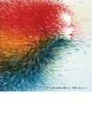 四季、式として【CD】