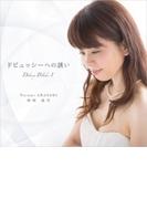『ドビュッシーへの誘い~前奏曲集 第1巻、他』 新崎誠実【CD】