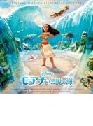 モアナと伝説の海 オリジナル・サウンドトラック <日本語版>【CD】