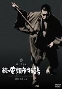 続 座頭市物語【DVD】