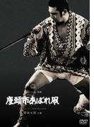 座頭市あばれ凧【DVD】