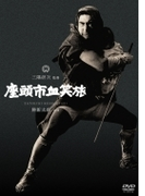 座頭市血笑旅【DVD】