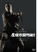 座頭市関所破り【DVD】