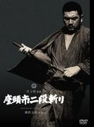 座頭市二段斬り【DVD】