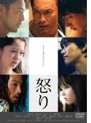 怒り DVD 通常版【DVD】