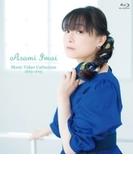 今井麻美 Music Video Collection 2013~2015【ブルーレイ】