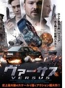 ヴァーサス【DVD】