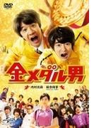 金メダル男 (通常版)【DVD】