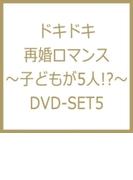 ドキドキ再婚ロマンス ~子どもが5人!?~ Dvd-set5【DVD】 9枚組