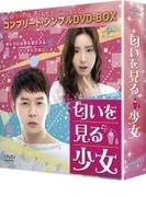 匂いを見る少女 コンプリート シンプルdvd-box5000円シリーズ (Ltd)【DVD】 9枚組
