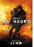 13時間 ベンガジの秘密の兵士【DVD】