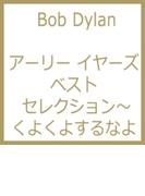アーリー イヤーズ ベスト セレクション ~くよくよするなよ【CD】 2枚組