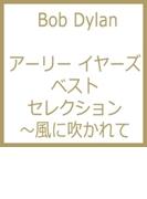 アーリー イヤーズ ベスト セレクション ~風に吹かれて【CD】 2枚組