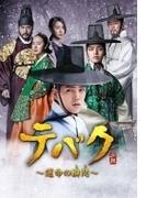 テバク ~運命の瞬間(とき)~ DVD-BOX III【DVD】 6枚組
