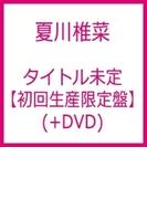 グレープフルーツムーン 【初回生産限定盤】(+DVD)【CDマキシ】