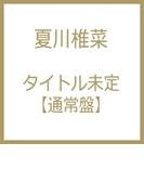 グレープフルーツムーン【CDマキシ】