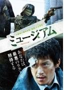 ミュージアム【DVD】