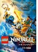 レゴ(R)ニンジャゴー 天空の海賊編 DVD-BOX(3枚組)【DVD】 3枚組