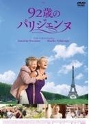 92歳のパリジェンヌ【DVD】
