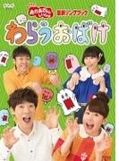 「おかあさんといっしょ」最新ソングブック わらうおばけ【DVD】