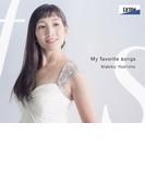 『My Favorite Songs - わたしのお気に入り』 嘉目真木子、武田朋子【CD】