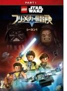 LEGO スター・ウォーズ/フリーメーカーの冒険 シーズン1 PART1【DVD】