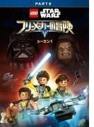 LEGO スター・ウォーズ/フリーメーカーの冒険 シーズン1 PART2【DVD】
