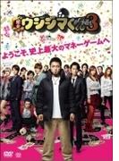 映画「闇金ウシジマくんPart3」豪華版DVD