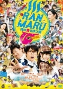 RANMARU 神の舌を持つ男 ~中略~ 鬼灯デスロード編【DVD】