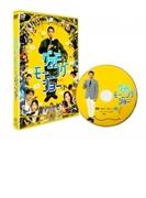 グッドモーニングショー DVD 通常版【DVD】