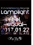 アンフィル 2nd Anniversary Oneman Live 「Lamplight&feel.-equal-」@新宿BLAZE【DVD】