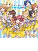 TVアニメ『アイドル事変』オープニングソング 「歌え!愛の公約」CD(限定盤)【CDマキシ】