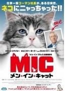 メン・イン・キャット【DVD】