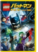 Lego バットマン : ザ ムービー ヒーロー大集合【DVD】