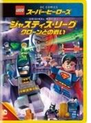 Lego スーパー ヒーローズ : ジャスティス リーグ クローンとの戦い【DVD】