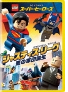 Lego スーパー ヒーローズ : ジャスティス リーグ 悪の軍団誕生【DVD】