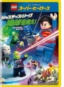 Lego スーパー ヒーローズ : ジャスティス リーグ 地球を救え!【DVD】