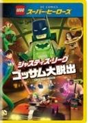 Lego スーパー ヒーローズ : ジャスティス リーグ ゴッサム大脱出【DVD】