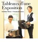 2台のバンドネオンによる『展覧会の絵』 生水 敬一朗、北村 聡【CD】