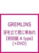 牙を立て君に幸あれ 【初回盤 A type】(+DVD)