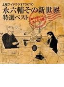 土曜ワイドラジオTOKYO 永六輔その新世界 特選ベスト~戦争を語りつぐ大人たち篇【CD】 2枚組