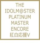 THE IDOLM@STER PLATINUM MASTER ENCORE 紅白応援V【CDマキシ】