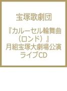 宝塚歌劇 月組公演・実況::カルーセル輪舞曲(ロンド)【CD】
