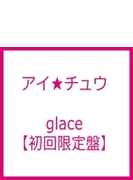 glace(初回限定盤)