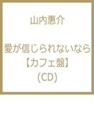愛が信じられないなら 【カフェ盤】 (CD)【CDマキシ】