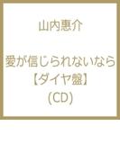 愛が信じられないなら 【ダイヤ盤】 (CD)【CDマキシ】